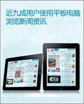 近九成用户使用平板电脑浏览新闻资讯