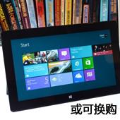 微软发福利 Surface RT或可换购Pro版