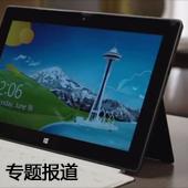 如此大不同!微软Surface平板改变你世界