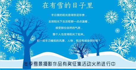 雪景摄影作品有奖征集活动