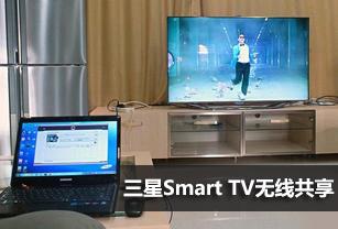 无需挪动PC 体验三星Smart TV无线共享