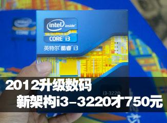 2012升级数码 新架构i3-3220才750元