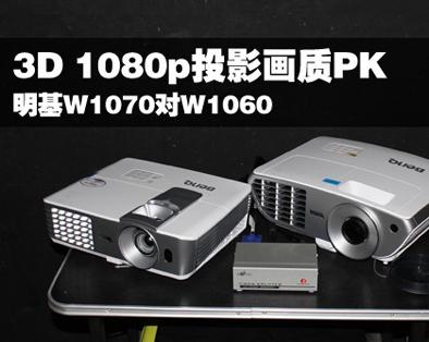 3D 1080p投影画质PK 明基W1070对W1060