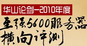 2010年度至强5600服务器横向评测