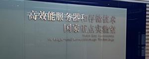 高效能服务器和存储国家重点实验室