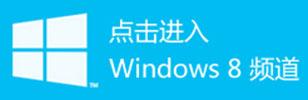 Windows 8频道