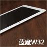 蓝魔W32