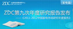 2011-2012年中国家电市场研究年度报告
