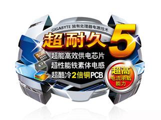 创卓越品质 五款技嘉超耐久5主板推荐