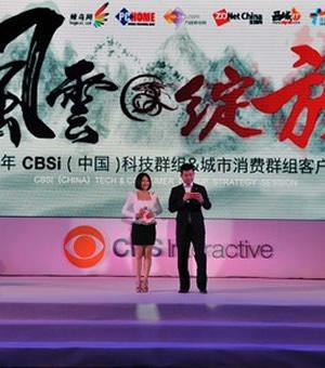 CBSi(中国)深圳客户答谢会完美收官