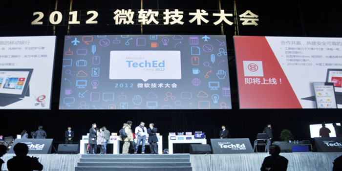 TechEd2012微软技术大会现场