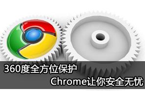 360度全方位保护 Chrome让你安全无忧