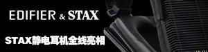 STAX静电耳机全线亮相