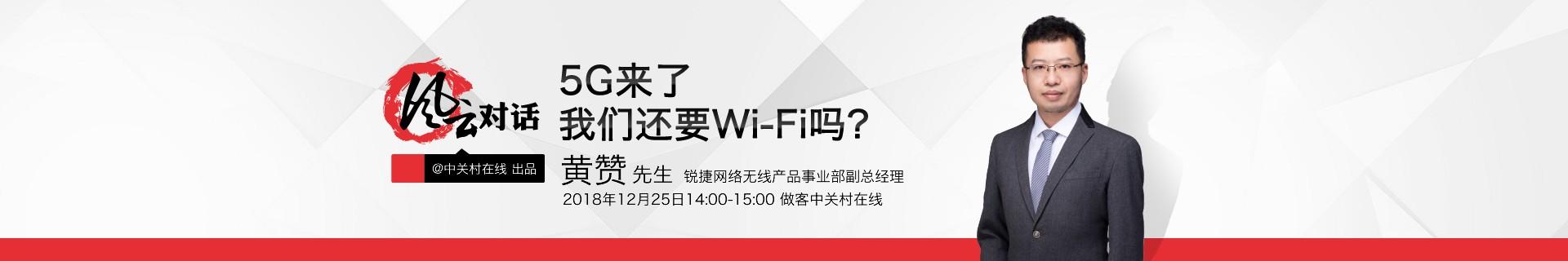 风云对话锐捷:5G来了,我们还要Wi-Fi吗?