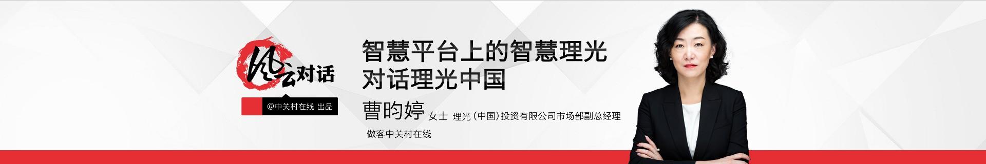 对话理光中国£º智慧平台上的智慧理光