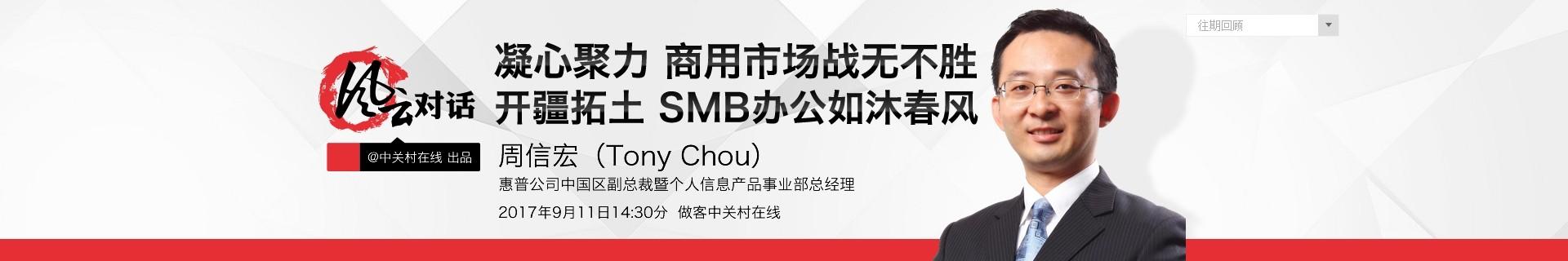 《风云对话》:惠普公司中国区副总裁暨个人信息产品事业部总经理周信宏专访