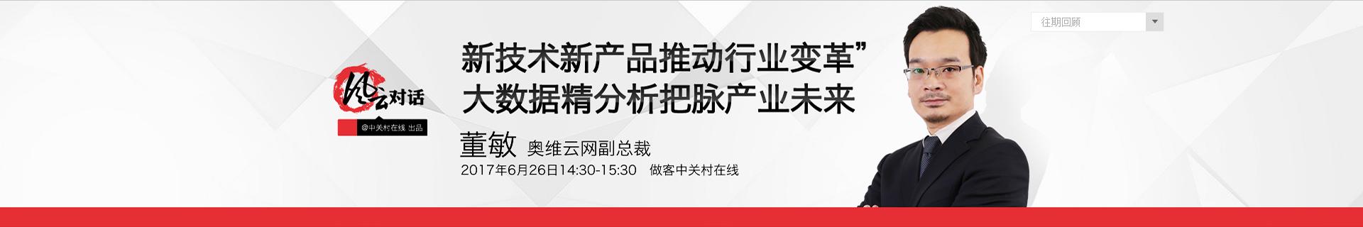 2017电视风云录 专访奥维云网副总裁董敏