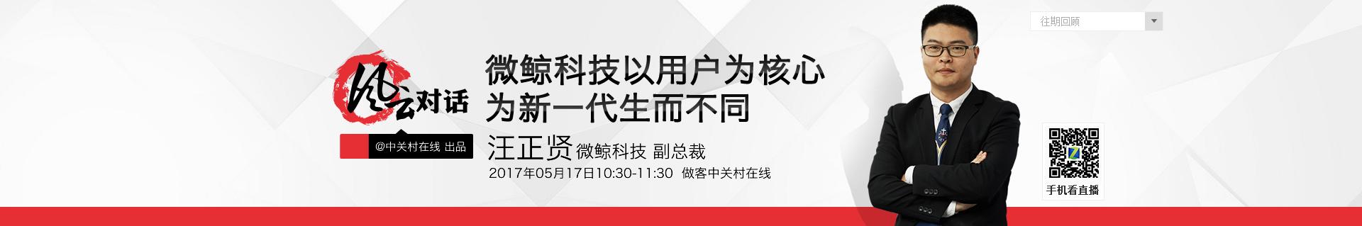 2017电视风云录 微鲸副总裁 汪正贤先生专访