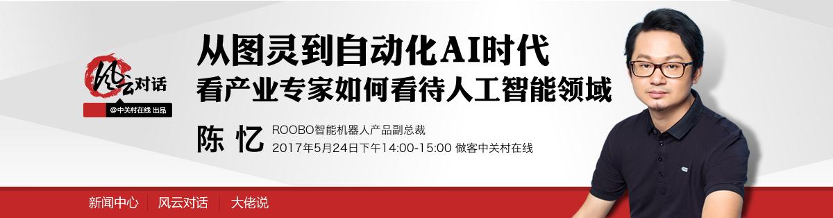 《风云对话》:ROOBO智能机器人产品副总裁陈忆专访
