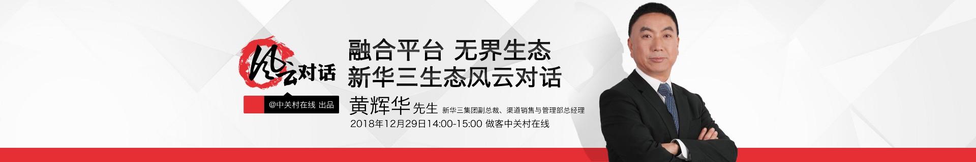 融合平台 无界生态 2018新华三生态风云对话