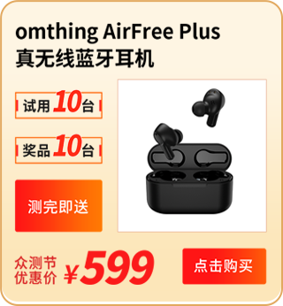 omthing AirFree Plus