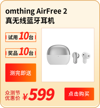 omthing AirFree 2