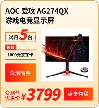 AOC 爱攻 AG274QX