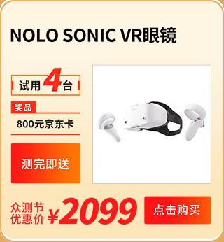 NOLO Sonic