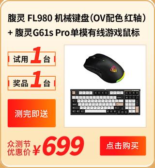 腹灵FL980客制化机械键盘(OV配色 红轴 )+腹灵G61s Pro单模有线轻量化游戏鼠标