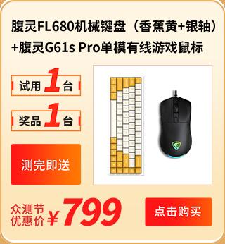 腹灵FL680客制化机械键盘(香蕉黄+银轴)+腹灵G61s Pro单模有线轻量化游戏鼠标