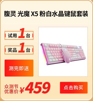 腹灵光魔 X5 粉白水晶键鼠套装