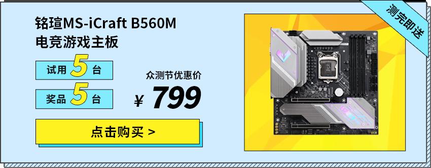 铭瑄(MAXSUN)MS-iCraft B560M 电竞游戏主板支持 CPU 11600KF/11400F(Intel B560/LGA 1200)