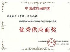 中国政府采购奖