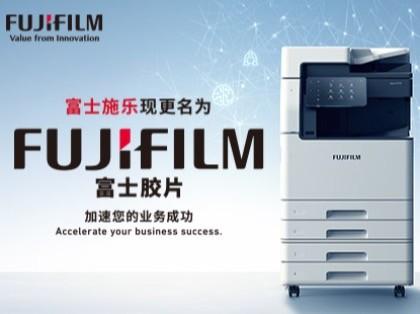 富士施乐以富士胶片品牌扩展全球业务