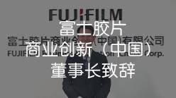 富士胶片商业创新(中国)董事长致辞