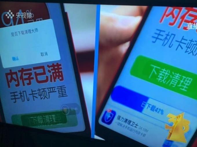315曝光手机清理软件非法读取手机信息