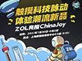 """Z in星球""""潮玩儿""""指南"""