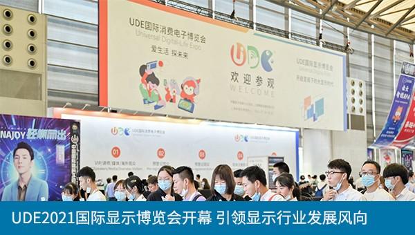 UDE2021国际显示博览会开幕 引领显示行业发展风向