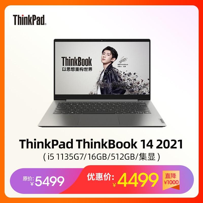 ThinkPad ThinkBook 14 2021(i5 1135G7/16GB/512GB/集显)