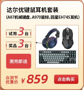 达尔优键鼠耳机套装(A87机械键盘、A970有线鼠标、回星EH745游戏耳机)