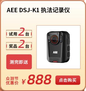AEE DSJ-K1执法记录仪