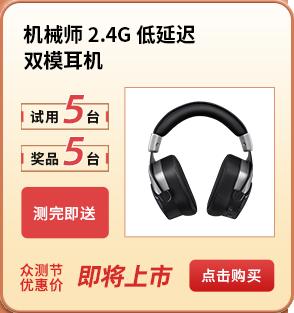 机械师 2.4G低延迟双模耳机