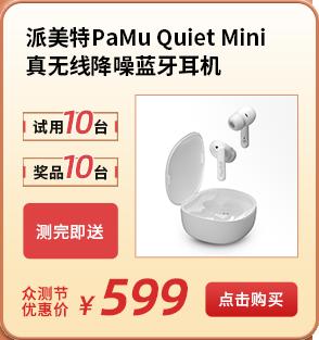 派美特PaMu Quiet Mini真无线降噪蓝牙耳机