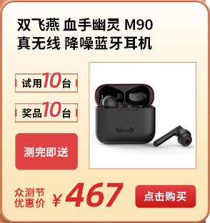 双飞燕 血手幽灵 M90 真无线 降噪蓝牙耳机