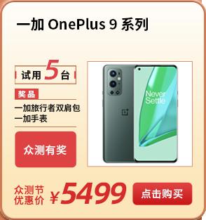 一加 OnePlus 9/一加 OnePlus 9 Pro