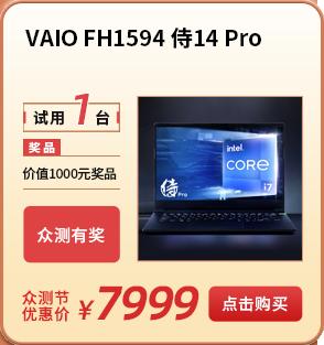 VAIO FH1594 侍14Pro