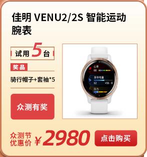 佳明 VENU2/2S 智能运动腕表