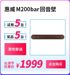 惠威 M200bar