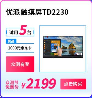 优派(ViewSonic) 触摸屏TD2230