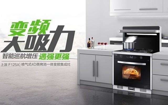 小户型厨房如何突破空间限制?上派蒸烤消集成灶F125X来拯救!